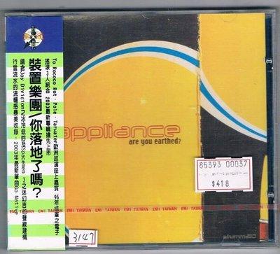 [鑫隆音樂]另類CD-裝置樂團Appliance:你落地了嗎? [501625612109]全新/免競標