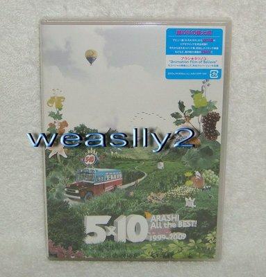 嵐Arashi 音樂錄影帶精選 5×10 All the BEST! CLIPS 1999-2009(日版2 DVD)