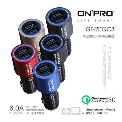 ONPRO 6A 輸出 雙孔 超急速 QC3.0 急速 車充 充電器 iPhoneX 三星 htc 皆可用 智能保護晶片