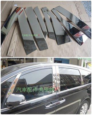 LUXGEN納智捷MPV M7 V7【白金中柱亮板】專用ABC柱亮條 ECO車側飾條 不鏽鋼材質 窗戶鏡面飾板 車窗邊條