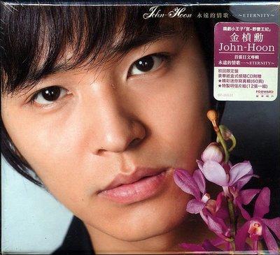 【嘟嘟音樂坊】金楨勳 Kim Jeong Hoon - 永遠的情歌...~-TERNITY~ 初回限定盤 (全新未拆封)