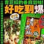 柳丁愛☆橋頭青花椒魚150g【A222】好吃不會...