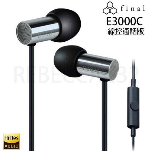日本 Final Audio E3000C 耳道式耳機線控通話版 公司貨一年保固