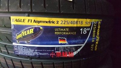 固特異 F1A2 225/40/18 頂級性能胎 國產價 實店安裝 歡迎來電洽詢預約 3800完工《小樂輪胎倉庫》