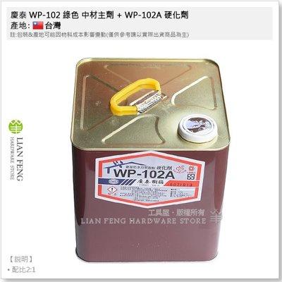 【工具屋】*含稅* 慶泰 WP-102 綠色 中材主劑 20kg桶裝 + WP-102A 硬化劑 平面防水 PU防水施工
