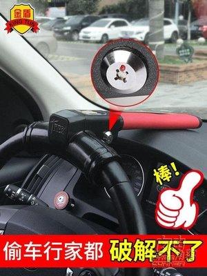 汽車方向盤鎖防盜鎖小車車把鎖T型鎖汽車鎖車頭鎖多功能防盜CY