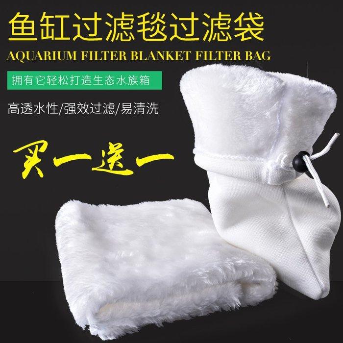 魔袋毯過濾棉水族箱過濾毯生化加厚底濾凈化魚缸過濾材料過濾袋