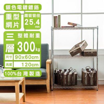 波浪架【UHO】《超強荷重》90x60x120cm 電鍍三層波浪鐵架