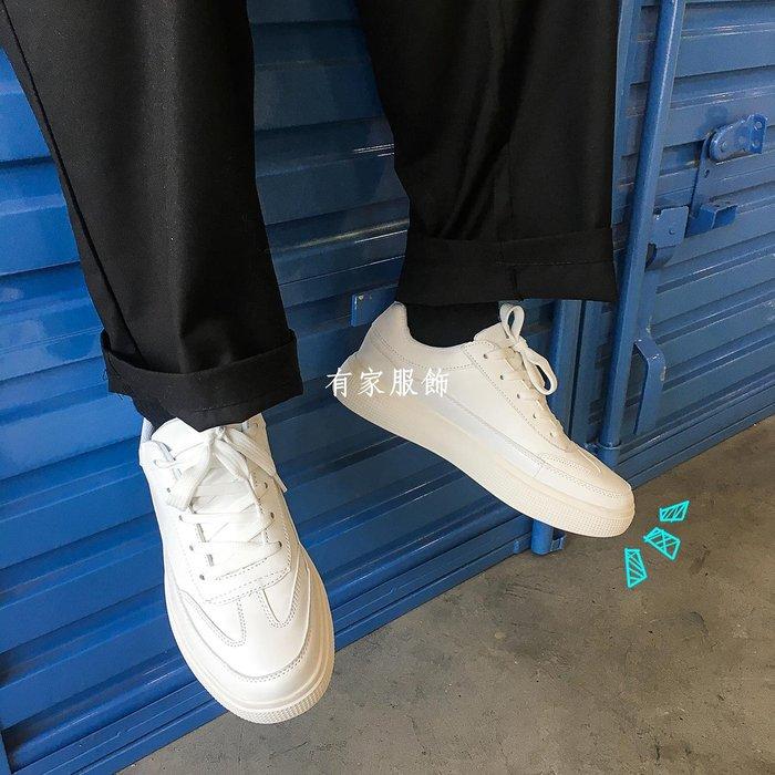 有家服飾春季網紅百搭基礎平底小白鞋男正韓潮流學生香港復古板鞋休閒鞋子