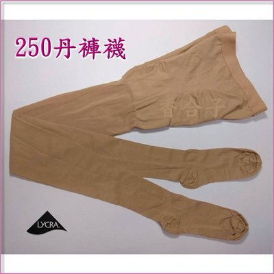 【香合子】250丹『循序漸進式加壓』萊卡透膚 250D褲襪 250Den褲襪 彰化縣