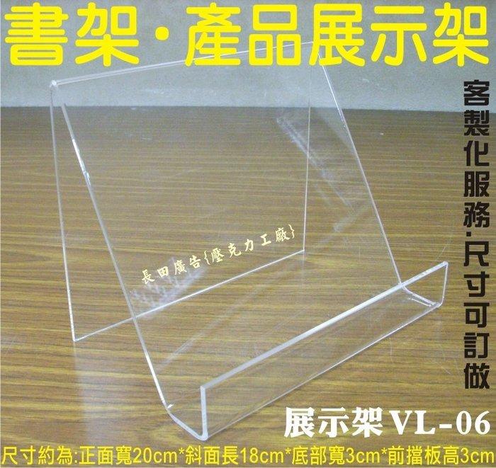 長田廣告~壓克力工場~ 書架 雜誌展示架 書報架 學校 圖書館 婚紗本架 手機架 DM架