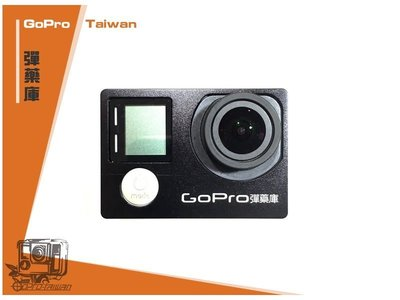 【AMMO彈藥庫】 GOPRO 備用零件 Hero4 前飾板 面板 修護 修補