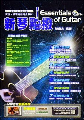 ☆唐尼樂器︵☆新琴點撥 最新版 創新八版流行木吉他、搖滾電吉他綜合教材(附 DVD+ MP3)入門 初學 初心者最佳教材