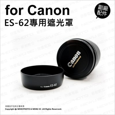 【薪創忠孝新生】副廠 Canon 佳能 ES-62 ES62 遮光罩 遮陽 適 EF 50mm F1.8 II 鏡頭 台北市