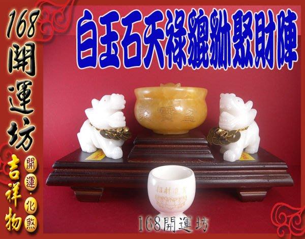【168開運坊】貔貅聚財陣【白玉石天祿玉貔貅(小)1對+黃玉聚寶盆1 座+特製木座】開光