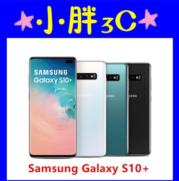 ☆小胖☆攜碼門號 中華電信 999 上網吃到飽 搭 三星 Galaxy S10+ 128G 高雄門市辦理