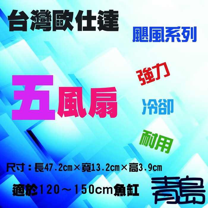 B。。。青島水族。。。台灣歐士達-----颶風系列 節能 強力 冷卻 風扇 排扇 魚缸降溫 ==五扇