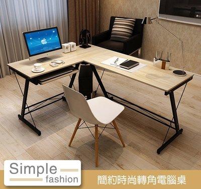【CH13-第13章】簡約時尚轉角電腦桌 書桌 辦公桌 學習桌 工作桌 L型雙大桌面 寬敞舒適 主機架 鍵盤架
