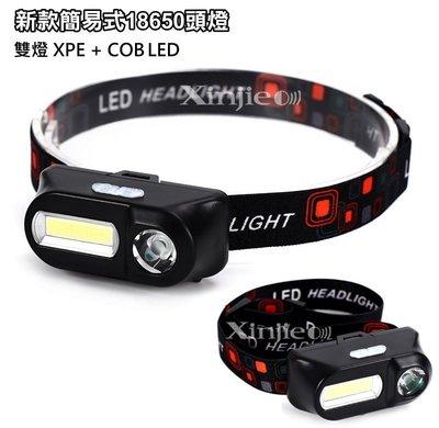 信捷【B65信套】新款雙光 簡易式 COB+XPE Q5 LED 頭燈 工作燈 維修 巡邏 汽修 登山 T6 U2 L2