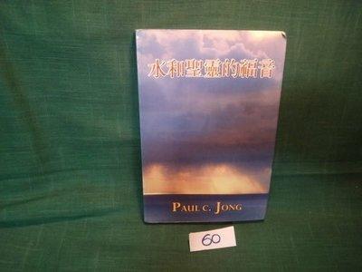 【愛悅二手書坊 12-60】水和聖靈的福音 張昌善 著 喜樂