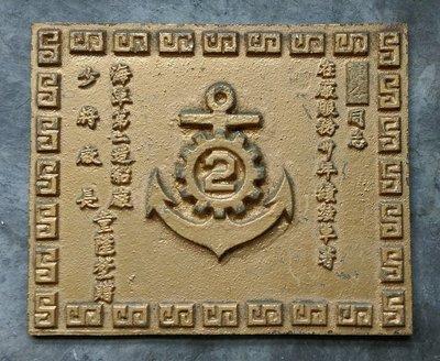 約民國60年代鑄造-少見績效獎勵狀用重達2kg厚重銅鑄造