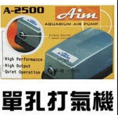 台灣AI.M(AIM)-迷你型 超強 單孔 空氣 打氣 幫浦 馬達 A-2500