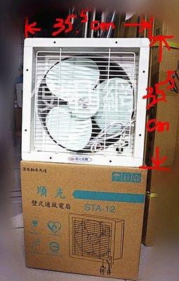 順光壁式通風電扇 排風扇(STA-12) 附百葉片裝置 25W 110V 60Hz 扇葉尺寸:30cm-【便利網】
