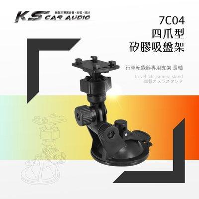 7C04【四爪型 矽膠吸盤架】長軸 行車記錄器支架 衛星導航支架 trywin papago|岡山破盤王