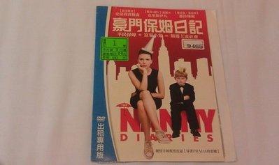 【李歐的二手洋片】史嘉莉喬韓森 豪門保姆日記 DVD 下標就賣