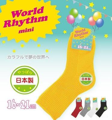 現貨 日本製 World Rhythm mini 兒童 魔術短襪  襪子 童襪 魔術襪 學生襪 短襪 棉襪 伸縮 素色襪