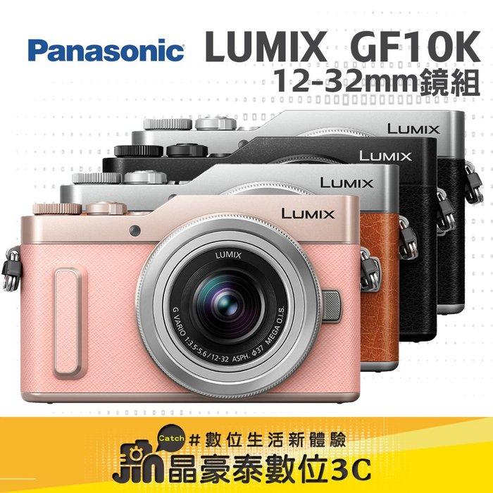 Panasonic Lumix GF10K 鏡組 GF10 12-32mm K鏡組 平輸 台南 晶豪泰