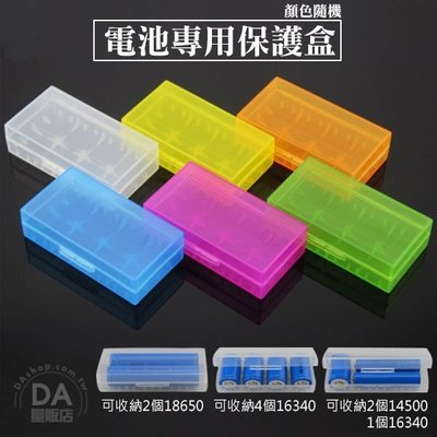 充電電池收納盒 電池盒 保護盒 分裝盒 存放盒 收納盒 置物盒 18650 充電電池 鋰電池 電池 顏色隨機