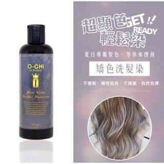 OCHI官方授權 現貨 出貨快速 增色染髮劑 矯色洗髮染 補色染髮劑 洗髮染 顏色想換就換 灰色染髮劑