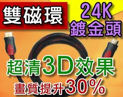 【傻瓜批發】雙磁環HDMI線 HDMI公對公1.5米編織線 24K鍍金頭 支援3D 1.5M 1.5公尺 板橋可自取