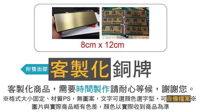 客製化標示牌  CS-000 8cm x 12cm 標語 (附背膠) 貼牌 指示 警示 指標 銅牌材質 尺寸固定