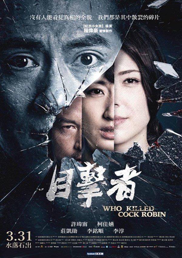 【藍光電影】目擊者之追兇 臺灣 Who Killed Cock Robin(2017) 126-026