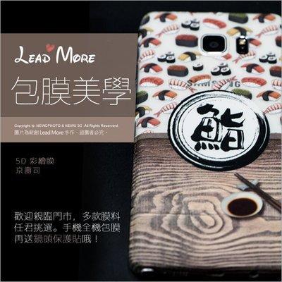 【薪創新竹】手機包膜 ASUS ZenFone 2 3 4 5 6 Max 3 Laser Deluxe Selfie
