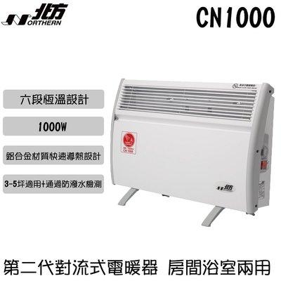 ✦比一比BEB✦ 德國北方 第二代對流式電暖器(房間浴室兩用)【CN1000】