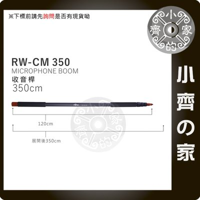 ROWA 樂華 RW-CM350 麥克風 收音桿 麥克風桿 BOOM支架 鋁合金收音桿 微電影 小齊的家