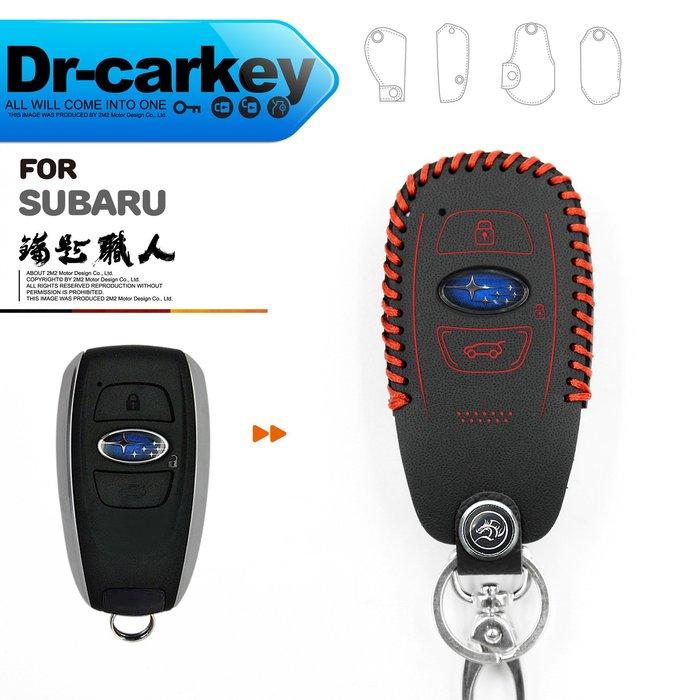 Subaru Levorg Impreza Legacy WRX STI BRZ XV 汽車 晶片 鑰匙 皮套