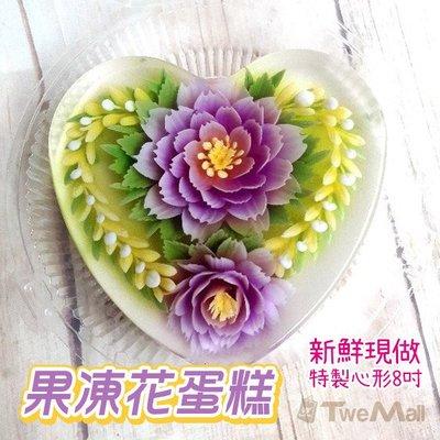 特製心形8吋果凍花蛋糕3D立體 新鮮現做/創意手作甜點