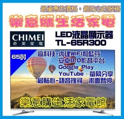 樂意購生活家電館-奇美-65吋液晶電視-(TL-65R300)-藍芽-連網-實體店有保障-A2