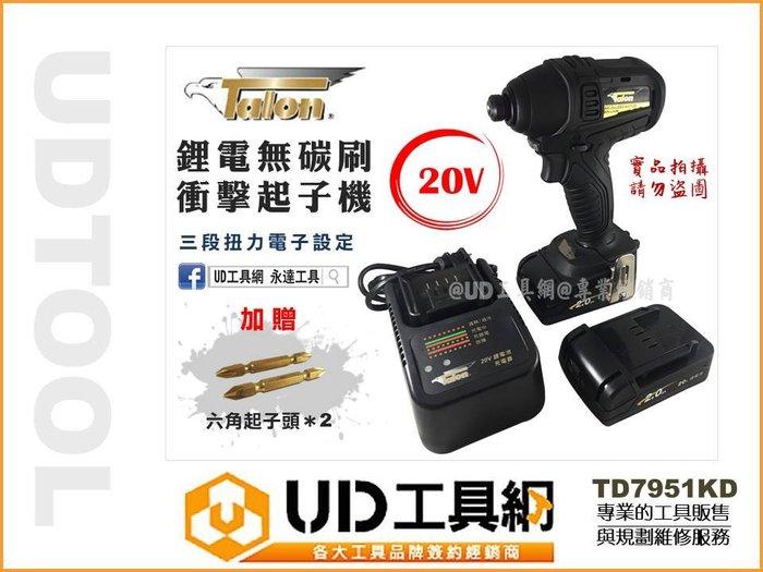 @UD工具網@ TALON 達龍 衝擊起子機 20V 鋰電 無碳刷 電動起子機 充電起子機 TD7951KD 享保固