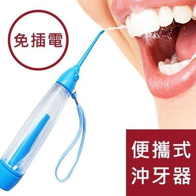 【現貨買一送一】便攜式沖牙器/免插電沖...