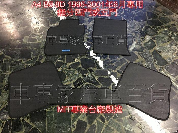 1995-2001年6月 A4 B5 8D 四門 4門 五門 5門 前後座耐磨橡膠地墊 腳踏墊 防水腳踏墊 奧迪