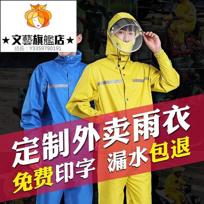 預售款-WYQJD-定制logo雨衣雨褲套裝成人騎行外賣騎手雨天裝備分體廣告防水雨衣*優先推薦