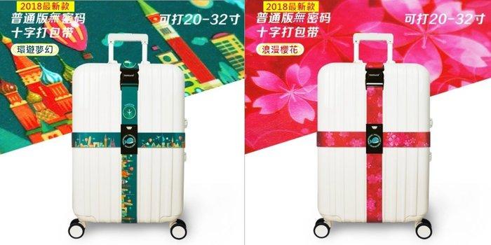 JoGood- Travelkin 行李箱十字束帶 加寬行李束帶 行李打包帶 綁帶 行李箱