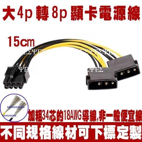 大 4PIN 轉 8PIN PCI-E 顯示卡電源轉接線 顯示卡電源線 顯卡電源轉接線 顯卡電源線 大 4P 轉 8P