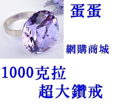 @蛋蛋=啦啦隊道具批發商@290元=紫色1000克拉=水晶超級大鑽戒 超大鑽戒道具 求婚道具 拍婚紗照 求婚鑽戒
