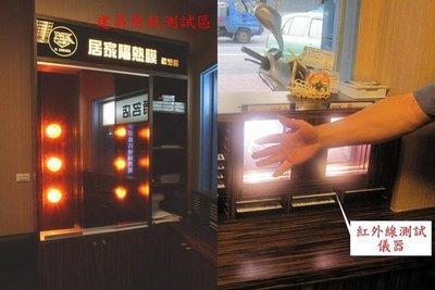 ☆新戰尊爵☆好康登場!! 全面降價 ~ 品質再升級 現在V-KOOL隔熱紙^^H20只要3500^^